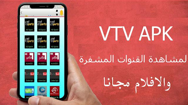 تطبيق مشاهدة القنوات المشفرة والافلام مجانا