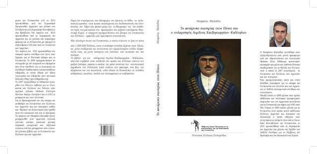 Το αντάρτικο σωτηρίας στον Πόντο και ο οπλαρχηγός Αιμίλιος Χατζηγεωργίου-Καδίογλου