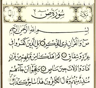 قراءة سورة ص مكتوبة بالشكل كاملة