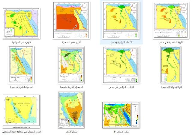 تحميل خريطة مصر