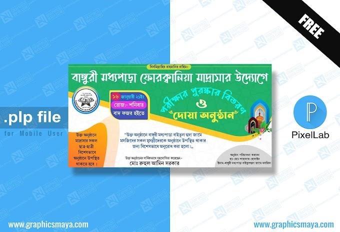 Madrasa award ceremony Design PLP - Free PixelLab Project File