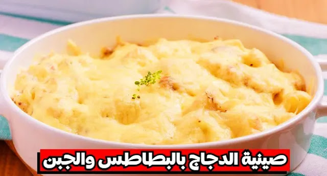 صينية الدجاج بالبطاطس والجبن
