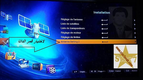 شرح كيفية تحديث و تفعيل الباتش و سيرفر لأجهزة : Sat illimité,شرح كيفية تحديث ,و تفعيل الباتش, و سيرفر لأجهزة ,:,Sat illimité,