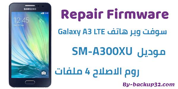 سوفت وير هاتف Galaxy A3 LTE موديل SM-A300XU روم الاصلاح 4 ملفات تحميل مباشر