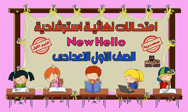 امتحانات اللغة الانجليزية للصف الاول الاعدادي الترم الاول 2020