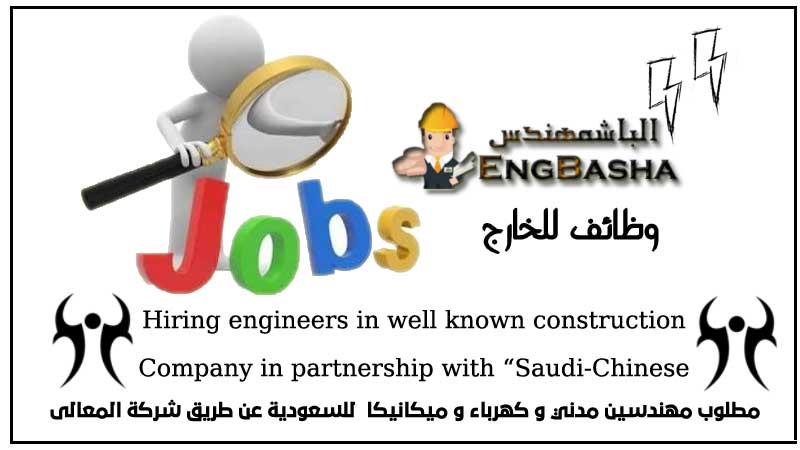 مطلوب مهندسين مدني و كهرباء و ميكانيكا  للسعودية عن طريق شركة المعالى