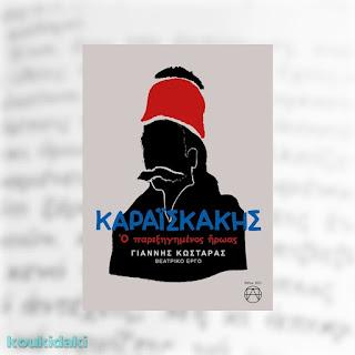 Καραϊσκάκης: Ο παρεξηγημένος ήρωας, Γιάννης Κωσταράς