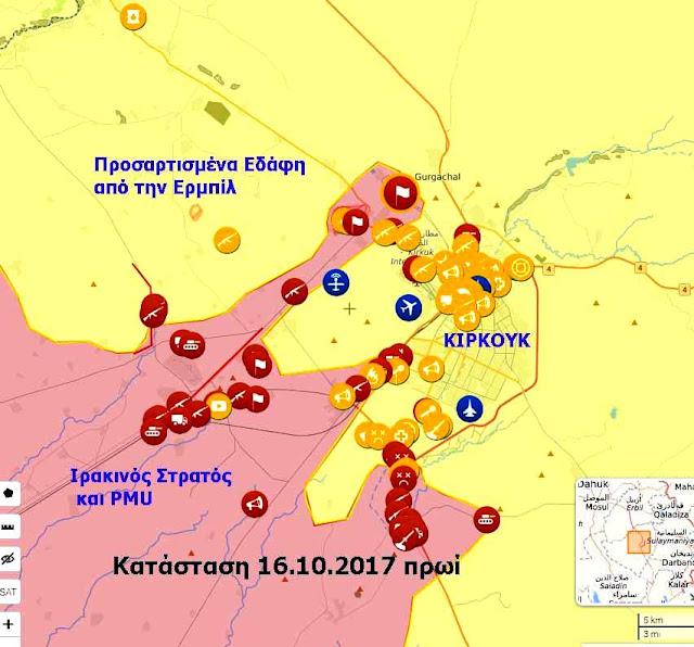 Τι ακριβώς συμβαίνει στο Κιρκούκ; Ποιος Κούρδος παράγοντας απέσυρε τις δυνάμεις του από το μέτωπο και γιατί;