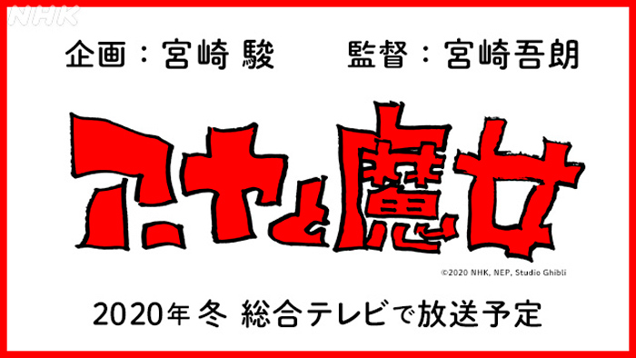 Earwig and the Witch (Aya to Majo) anime film - Goro Miyazaki & Studio GHibli