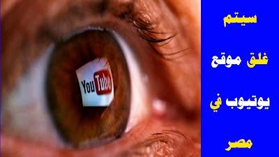 اغلاق موقع يوتيوب بمصر لمده شهر