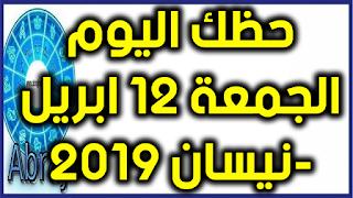 حظك اليوم الجمعة 12 ابريل-نيسان 2019