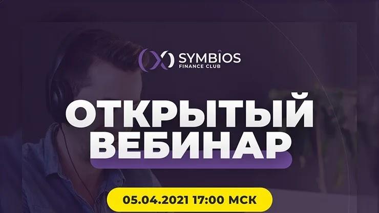 Вебинар от Symbios Club