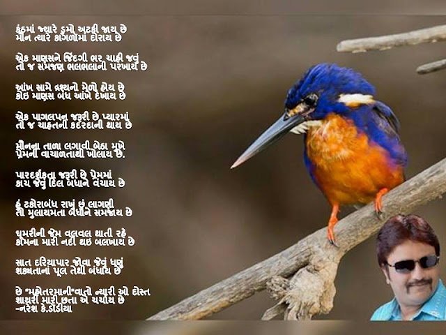 कंठमां ज्यारे डुमो अटकी जाय छे Gujarati Gazal By Naresh K. Dodia