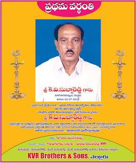 KVR & Sons  K.V. Subba Reddy 1st vardhanti
