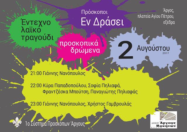 """""""Πρόσκοποι Εν Δράσει"""" στις 2 Αυγούστου στο Άργος"""