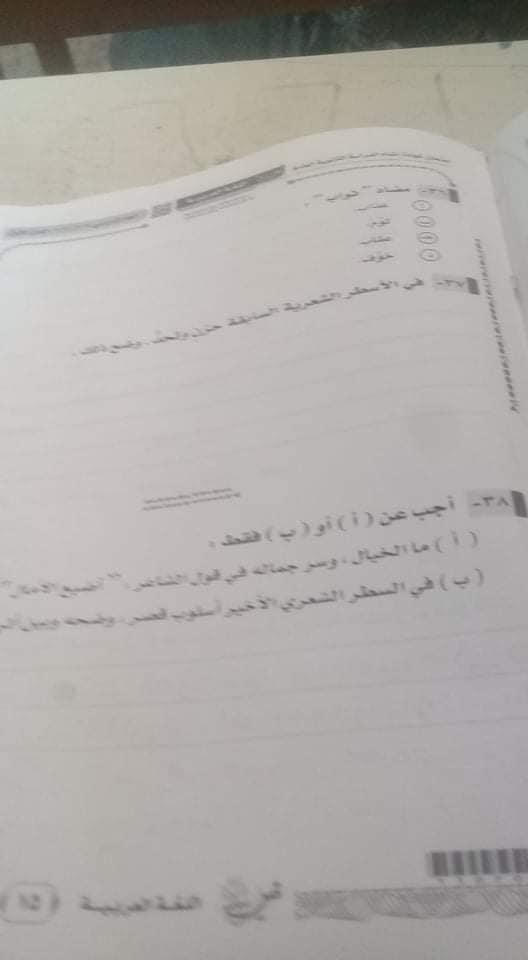 اجابة بوكليت اللغة العربية للثانوية العامة 2020 20