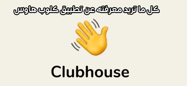 شرح تطبيق Clubhouse كل ما تريد معرفته عن كلوب هاوس