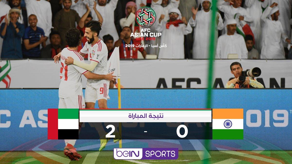 منتخب الإمارات بفوز على منتخب الهند 2-0 كأس أمم آسيا