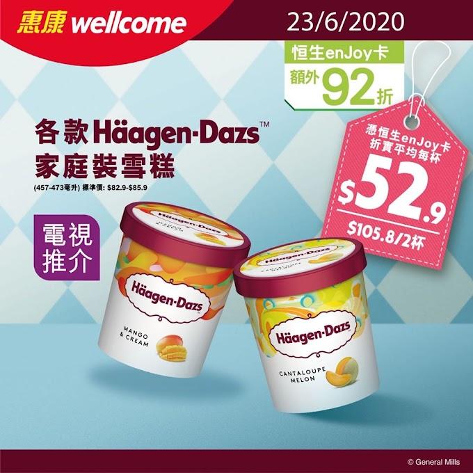 惠康: Haagen-Dazs特價再92折 至6月25日
