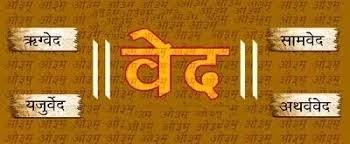 Veda in Hindi-वेद इन हिंदी