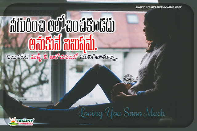 whats app sharing alone hd wallpapers, alone quotes in telugu, telugu alone love messages, missing you love quotes in telugu