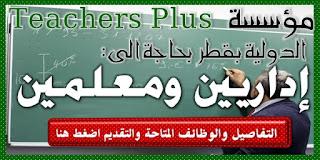 وظائف مدرسين في قطر اليوم وظائف مؤسسة Teachers Plus الدولية للعديد من التخصصات