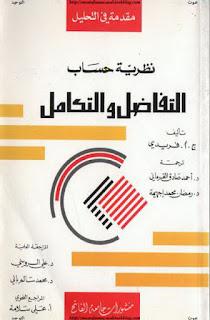 تحميل كتاب نظرية حساب التفاضل والتكامل pdf