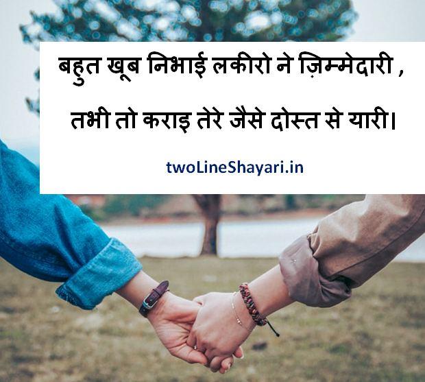 Dosti Shayari images 2020, Dosti Shayari images 2 line