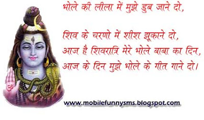 SHIVARATRI SMS, SHIVRATRI GREETINGS, SHIVARATRI QUOTES