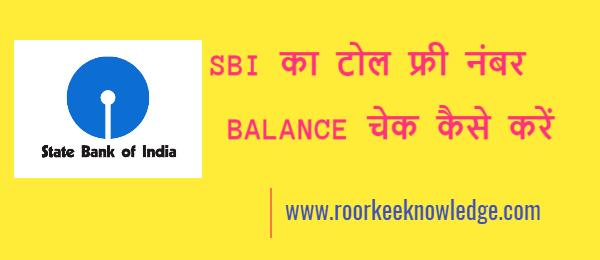 SBI का टोल फ्री नंबर BALANCE चेक कैसे करें    SMS से एसबीआई  बैलेंस चेक करें