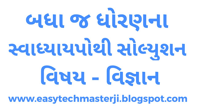 STD 6 TO 8 ALL CHAPTERS SVADHYAYPOTHI SOLUTION