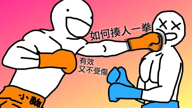 好痛痛 林杏青 醫師 醫生 柔術醫師談疼痛 復健科 一拳 揮拳 直拳 揍人一拳 武術 格鬥 巴西柔術