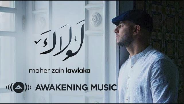 تحميل (لولاك) ماهر زين - Maher Zain - Lawlaka