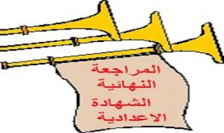 المراجعة النهائية فى اللغة الانجليزية للصف الثالث الاعدادى - مستر حماده حشيش