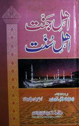Ahle Janat Ahle Sunnat Urdu islamic Book By Abu-ul-Haqaiq Gulam Murtaza Saqi Mujadadi