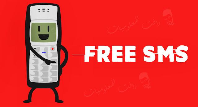 ارسال رسائل sms مجانا بالعربي ارسال رسائل sms برقم هاتفك ارسال رسائل sms مجانا برقم هاتفك  ارسال رسائل sms موقع ارسال رسائل مجانية برنامج ارسال رسائل مجانية ارسال رسائل مجانية للموبايل