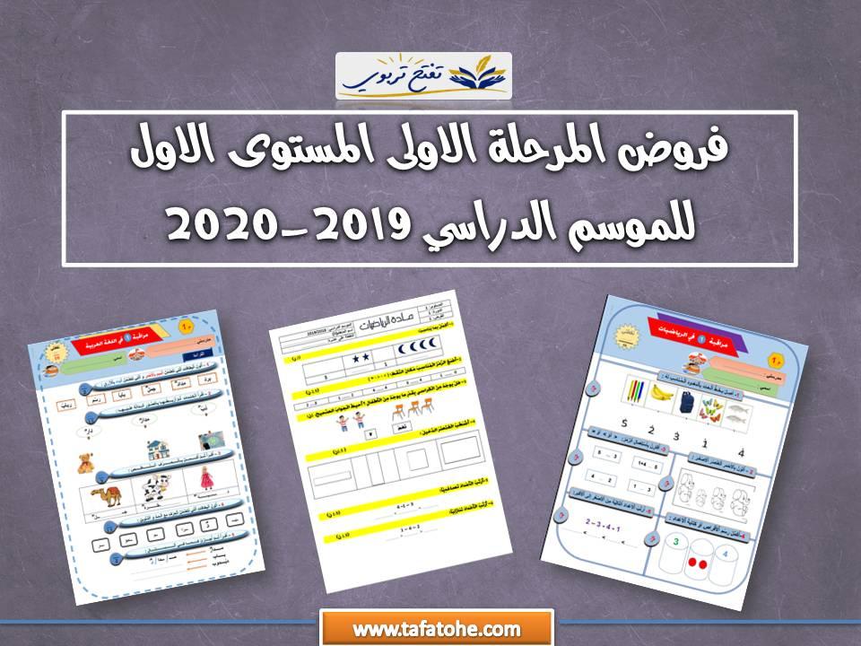 فروض المرحلة الاولى المستوى الاول للموسم الدراسي 2019-2020