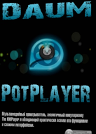 Daum PotPlayer 1.7.12248 Final Full Version