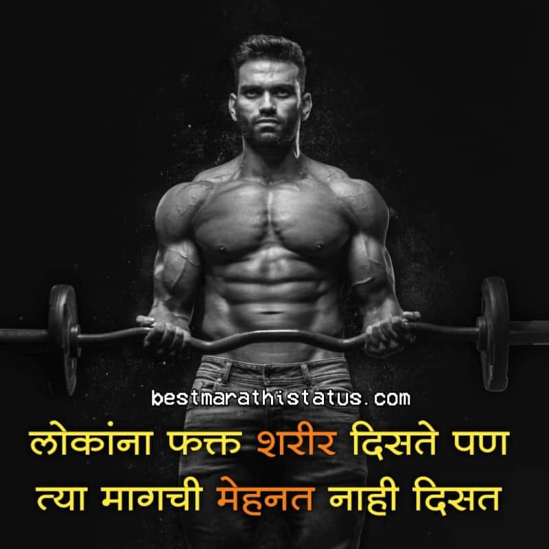 Gym Status in Marathi