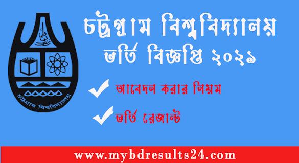 admission.cu.ac.bd 2021