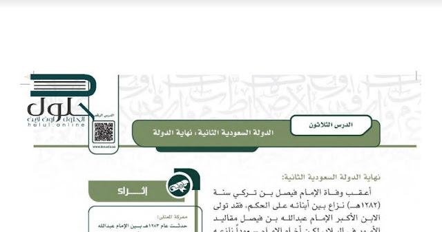حل درس الدولة السعودية الثانية نهاية الدولة ثاني ثانوي