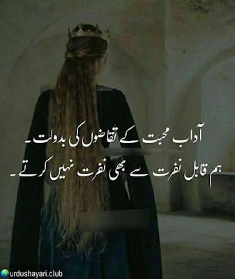 """Adab """"Muhabbat"""" K Taqazoo K Badulat..  Hum Qabil Nafrat Say Bhi Nafrat Nahi Kerte..!!  #sadshayari #urduquotes"""