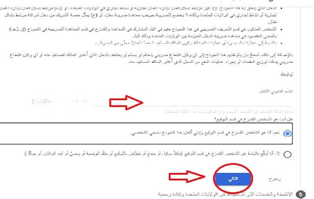 شرح قوانين جوجل ادسنس الجديدة المتعلقة بالضريبة التي فرضتها على قنوات اليوتيوب و كيفية ملأ النموذج الخاص بالمعلومات الضريبة