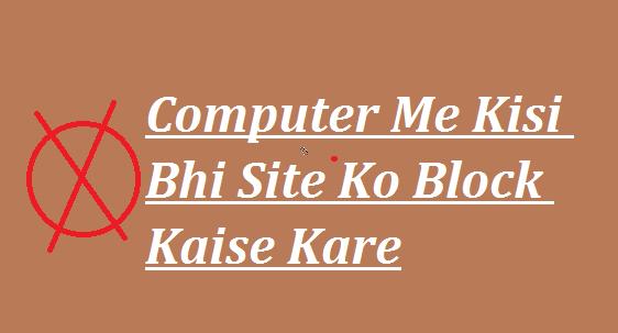 Computer-Me-Kisi-Bhi-Website-Ko-Block-Kaise-Kare