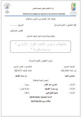 مذكرة ماستر: تطبيقات دعوى الإلغاء القرار الإداري (دراسة مقارنة) PDF