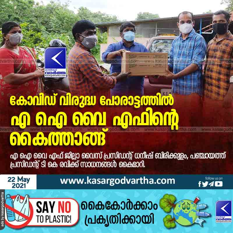 Kasaragod, Kerala, News, AIYF's helping hand against Covid fight.
