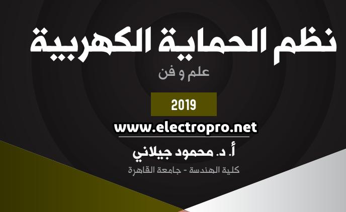 كتاب نظم الحماية الكهربائية 2019
