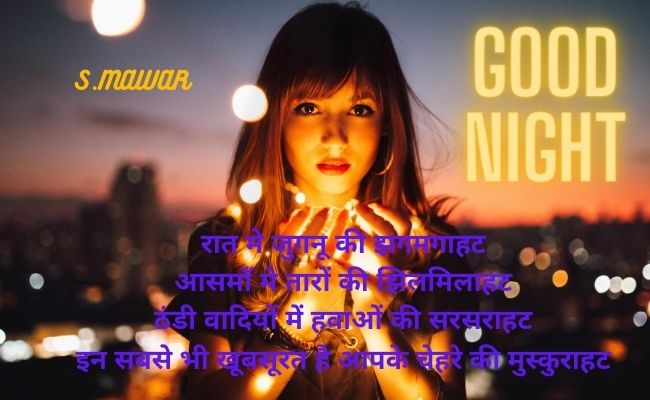 Good Night Shayari in Hindi | शुभ रात्री सन्देश |  Good Night quotes hindi Messages