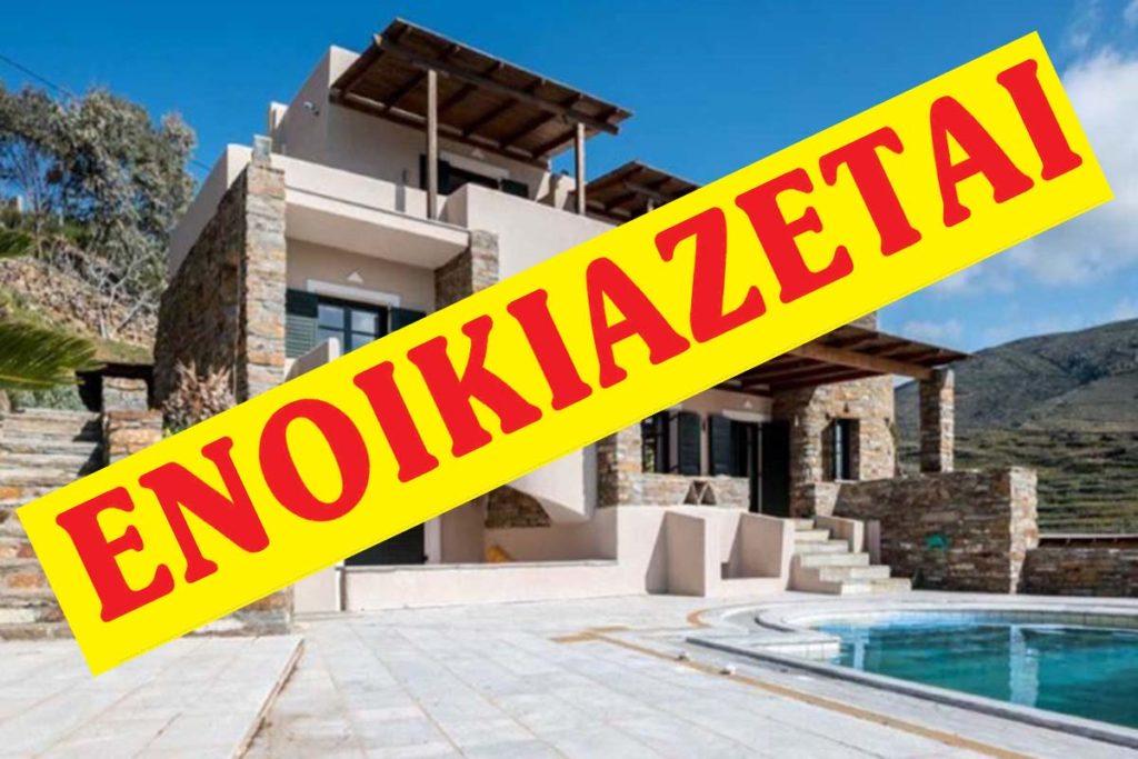 Είδε και απόειδε ο ιδιοκτήτης και νοικιάζει το σπίτι του «κοψοχρονιά»: «Από 5.380 ευρώ, ΜΟΝΟ 380 ευρώ»