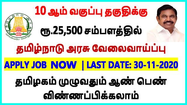 10 ஆம் வகுப்பு தகுதிக்கு ரூ.25,500 சம்பளத்தில் தமிழ்நாடு அரசு வேலைவாய்ப்பு | APPLY GOVT JOB NOW